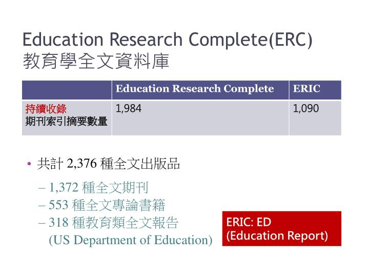 Education Research Complete(ERC)