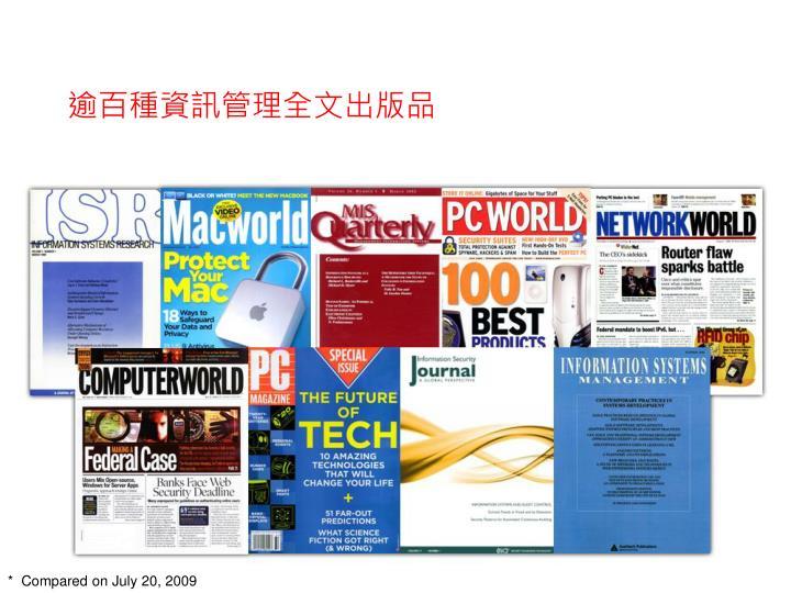 逾百種資訊管理全文出版品