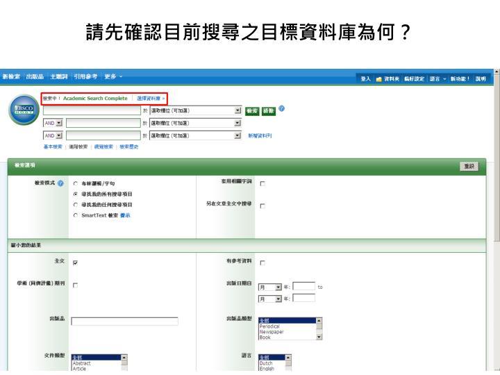請先確認目前搜尋之目標資料庫為何?