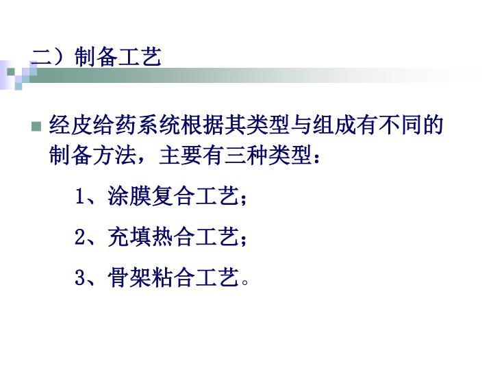 二)制备工艺