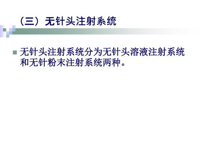 (三)无针头注射系统