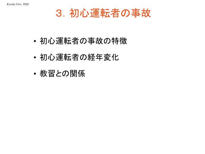 3.初心運転者の事故