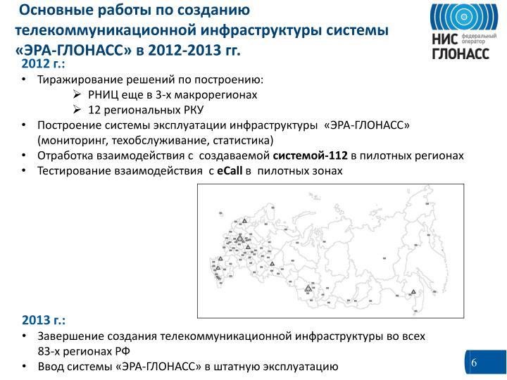 Основные работы по созданию телекоммуникационной инфраструктуры системы «ЭРА-ГЛОНАСС» в