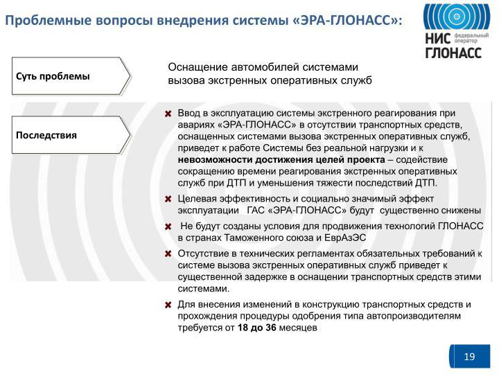 Проблемные вопросы внедрения системы «ЭРА-ГЛОНАСС»: