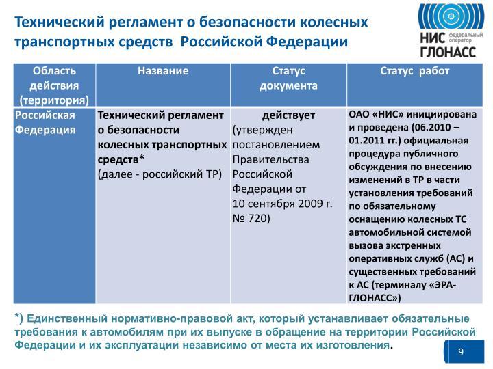 Технический регламент о безопасности колесных транспортных средств  Российской Федерации