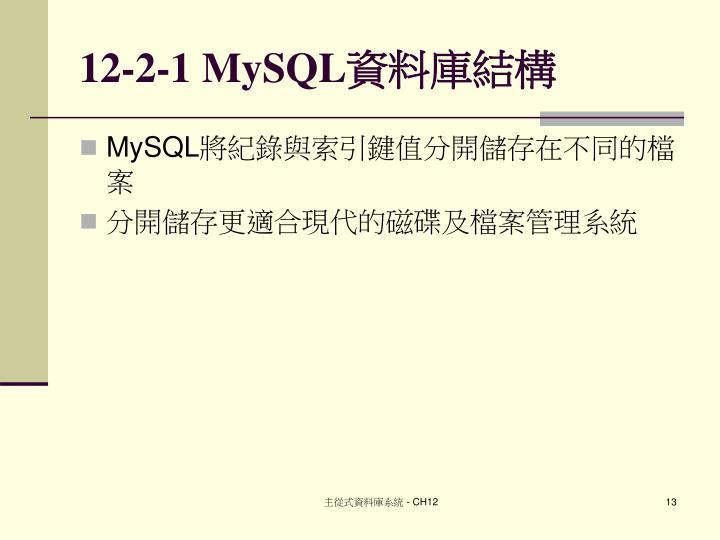 12-2-1 MySQL
