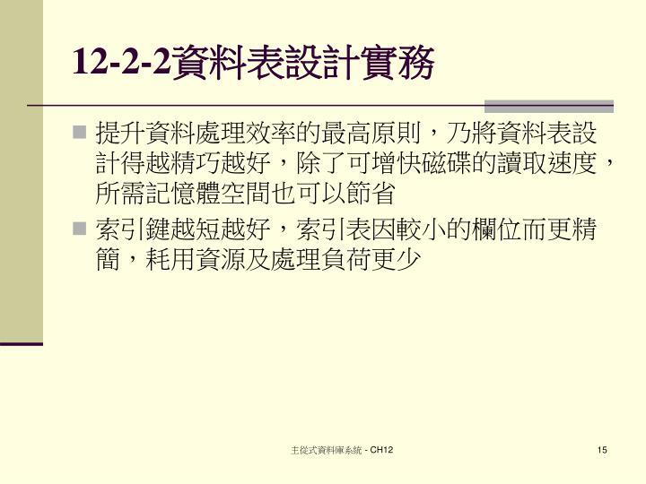 12-2-2