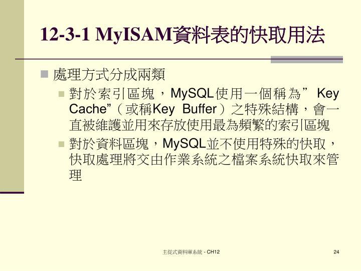 12-3-1 MyISAM
