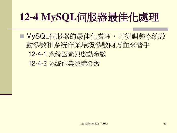 12-4 MySQL