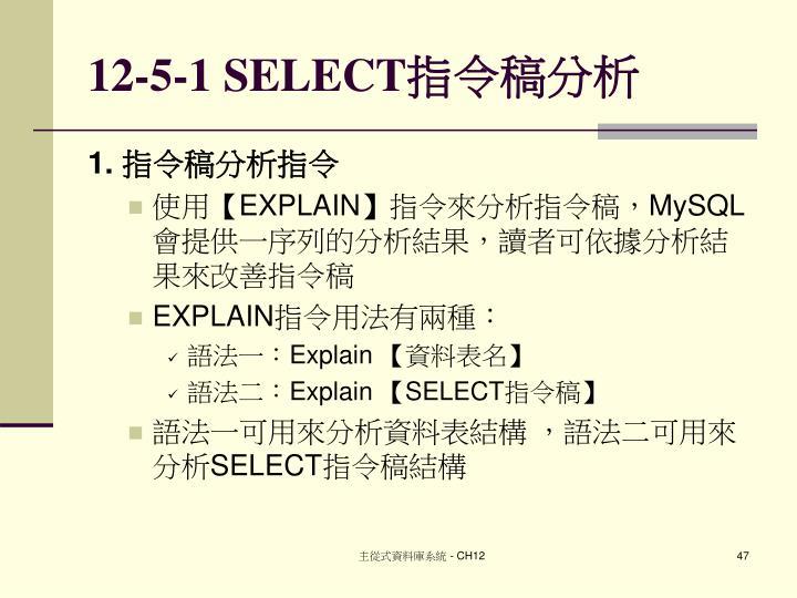 12-5-1 SELECT