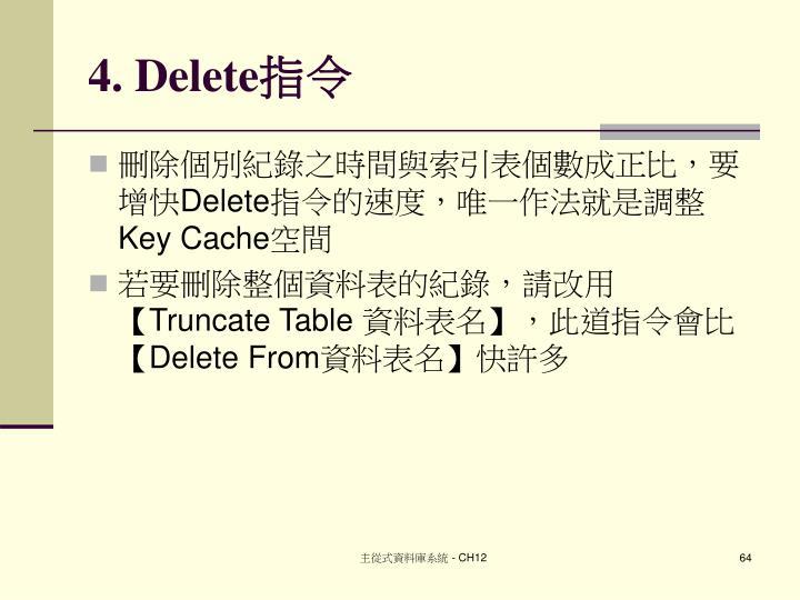 4. Delete