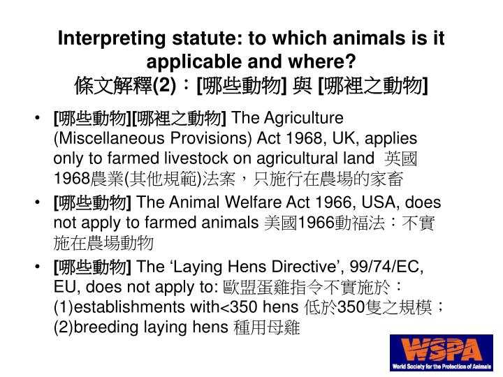 Interpreting statute: to which animals is it applicable and where?