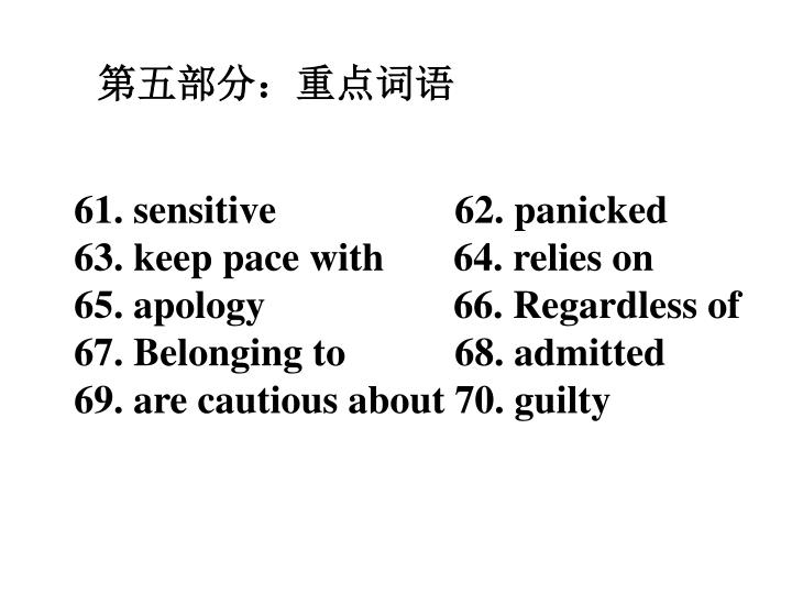 第五部分:重点词语