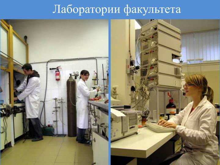 Лаборатории факультета