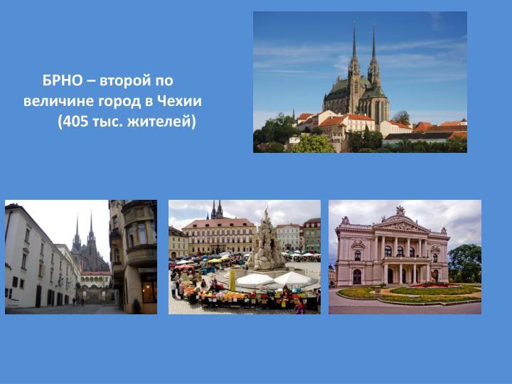 БРНО – второй по величине город в Чехии