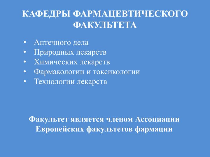 КАФЕДРЫ ФАРМАЦЕВТИЧЕСКОГО