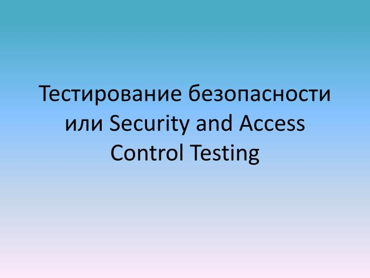 security and access control testing n.