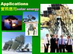 applications solar energy