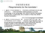requirements for the translator