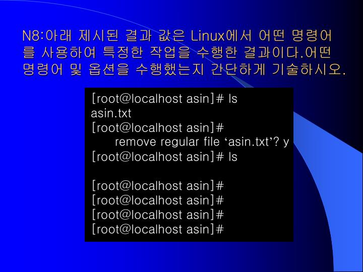 [root@localhost asin]# ls