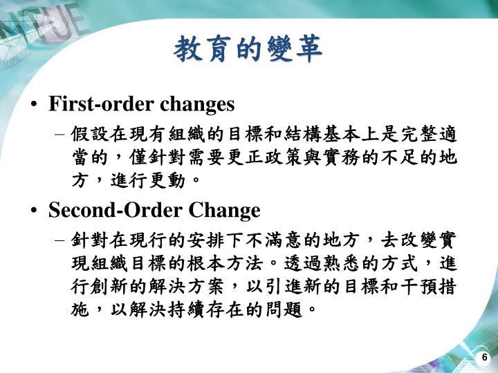 教育的變革