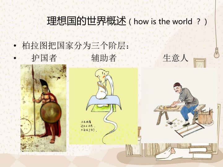 理想国的世界概述