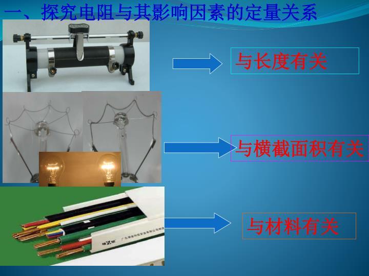 一、探究电阻与其影响因素的定量关系
