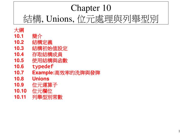 chapter 10 unions n.