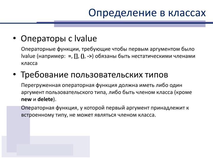 Определение в классах