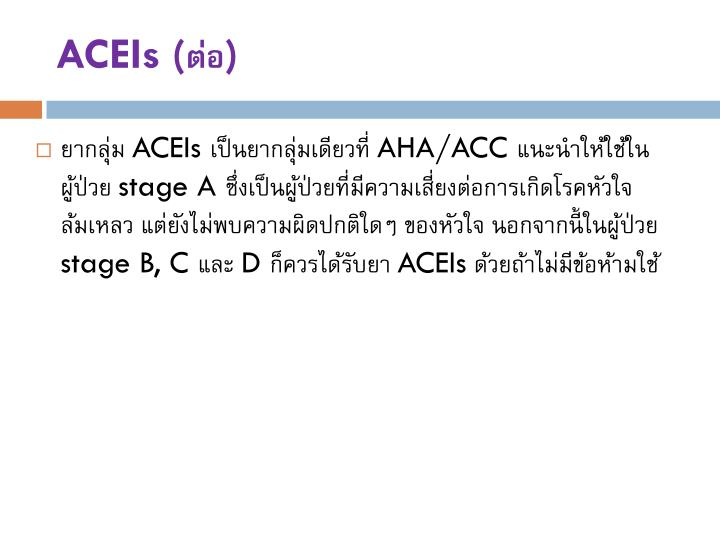 ACEIs (