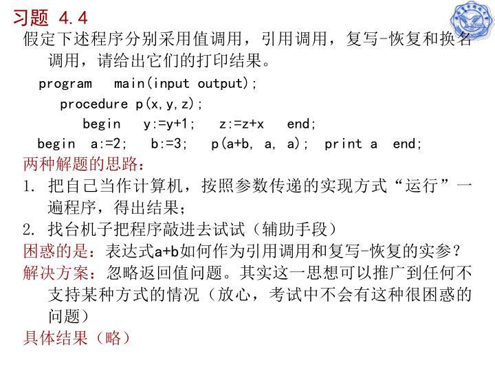假定下述程序分别采用值调用,引用调用,复写