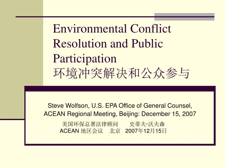 environmental conflict resolution and public participation n.