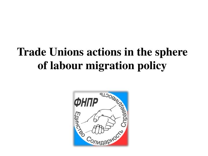trade unions actions in the sphere of labour migration policy n.