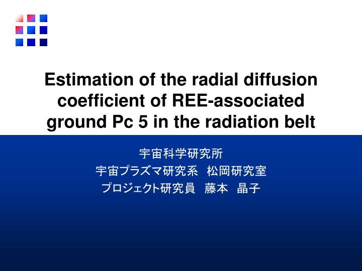 estimation of the radial diffusion coefficient of ree associated ground pc 5 in the radiation belt n.