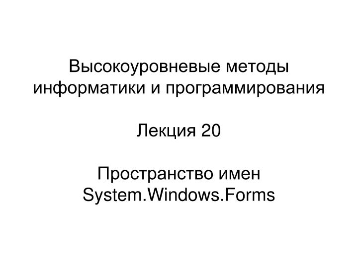 20 system windows forms n.