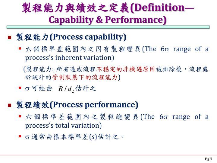製程能力與績效之定義