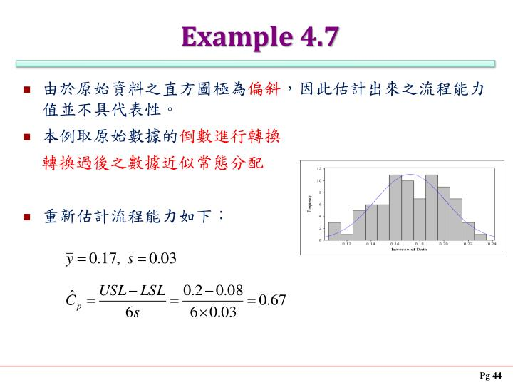 Example 4.7