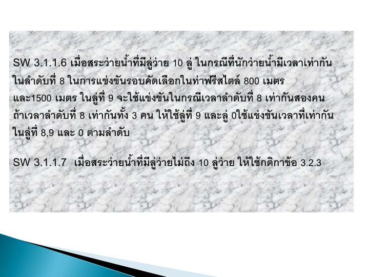 SW 3.1.1.6