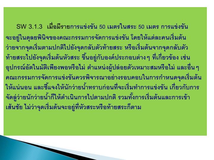 SW 3.1.3