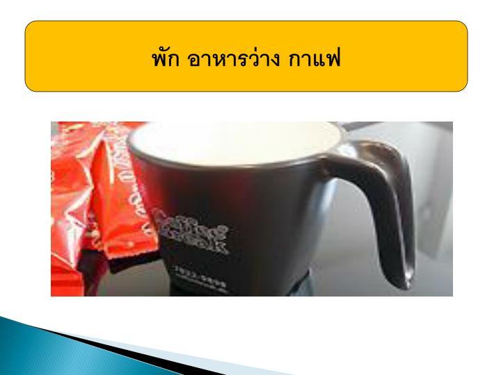 พัก อาหารว่าง กาแฟ