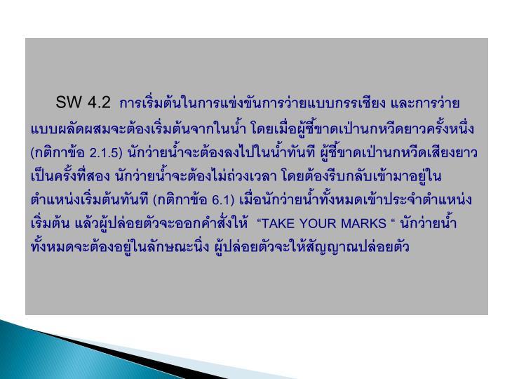 SW 4.2