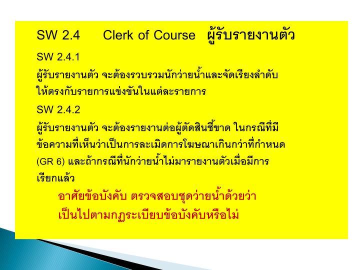 SW 2.4     Clerk of Course