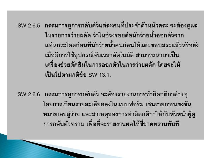 SW 2.6.5