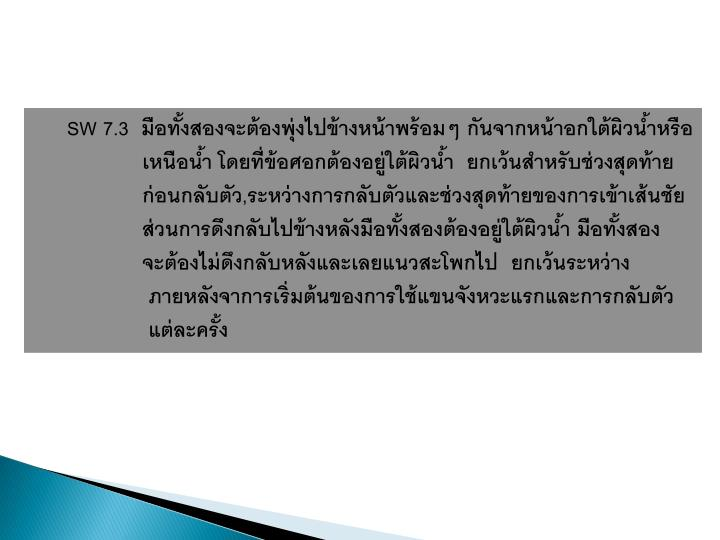 SW 7.3