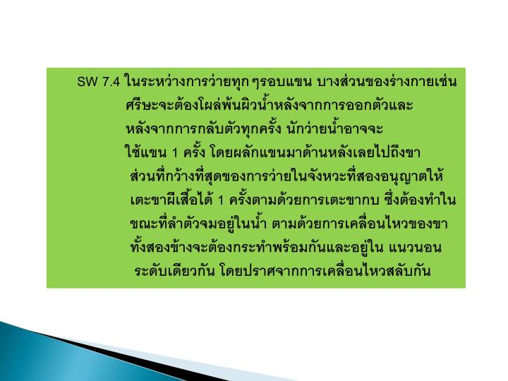 SW 7.4