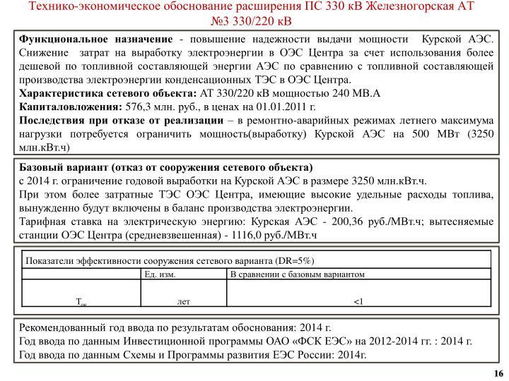 Технико-экономическое обоснование расширения ПС 330 кВ