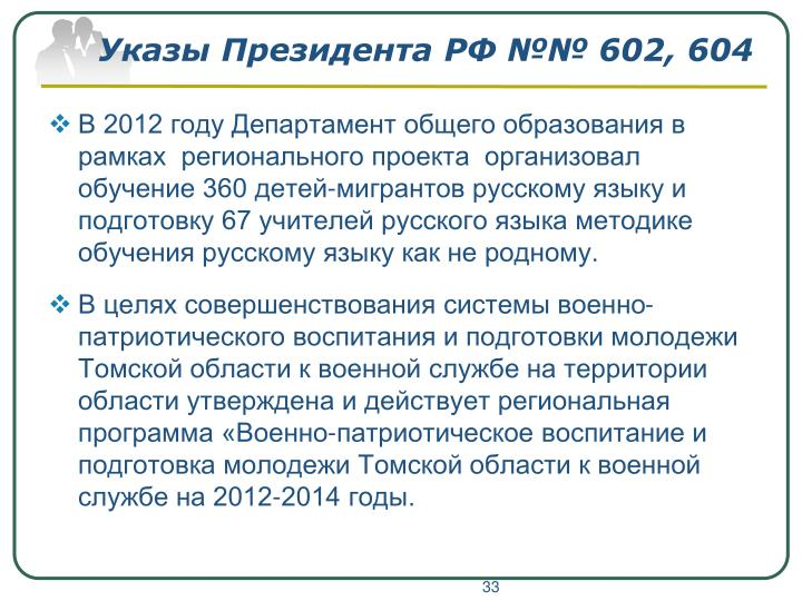 Указы Президента РФ №№ 602, 604