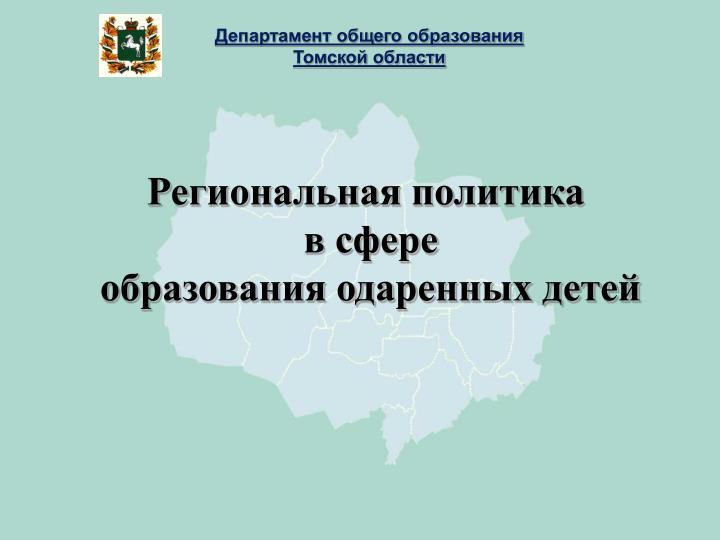 Департамент общего образования