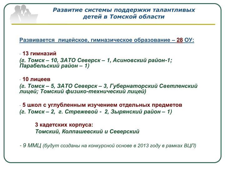 Развитие системы поддержки талантливых детей в Томской области