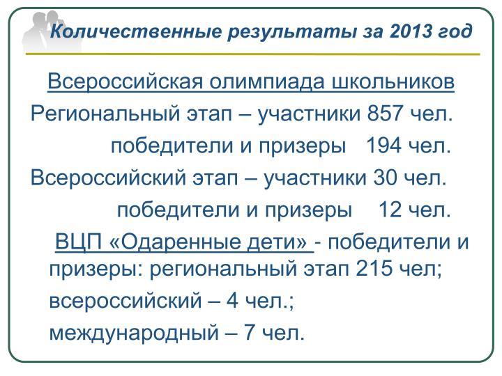 Количественные результаты за 2013 год